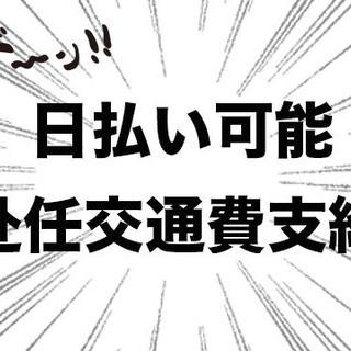 【超・高待遇】日払いOK❗日勤のみ・時給1350円😲ワンルーム寮...