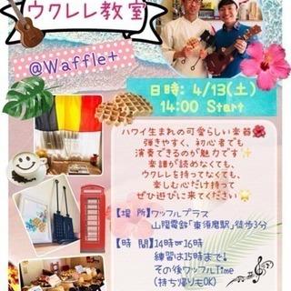 【4/13(土)開催】初めてのウクレレ教室♫