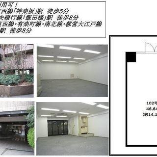 神楽坂駅 徒歩5分 賃貸事務所 閑静な住宅街です♪