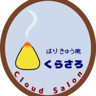 腰痛ぎっくり腰治療に整体鍼灸院くらさろ|札幌市豊平区中の島治療院 - 地元のお店