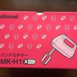 National ハンドミキサーMK-H1