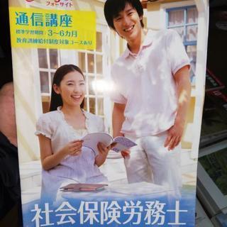 社労士フォーサイト2016,2017年度版セットCD-DVD付