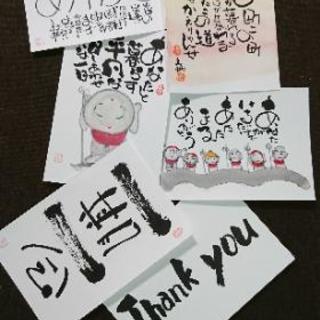 糸魚川、上越、佐渡、筆ペンで描く己書(おのれしょ)