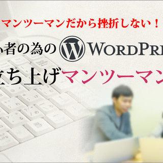 初心者向けWordPress1日マンツーマン講座