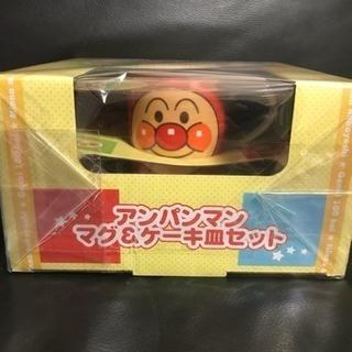 新品 アンパンマン マグ&ケーキ皿セット