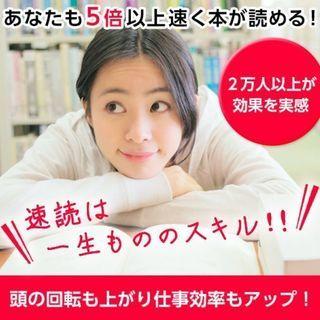 【仕事力UP!日本一楽しい速読右脳トレーニング】あなたも5倍以上...