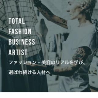 Tatal Fashion Buslness Artist!!