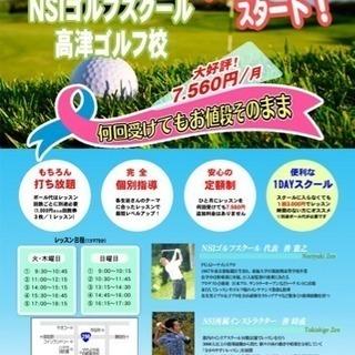 NSI ゴルフスクール  八千代高津校