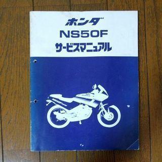 ホンダ NS50F サービスマニュアル 絶版 NSR NS-1 ...