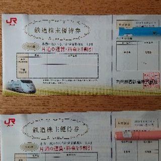 JR九州 株主優待券