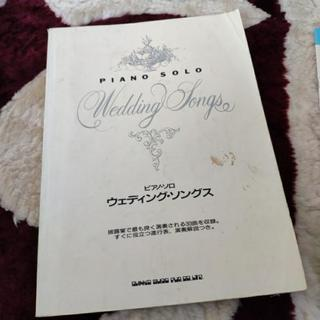 ウェディング、ソング ピアノの本