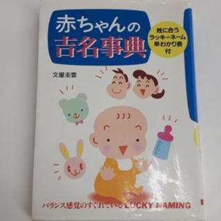 赤ちゃんの吉名事典