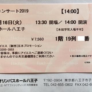 4/16日 五木ひろし オリンパスホール八王子(14時開演) 一枚