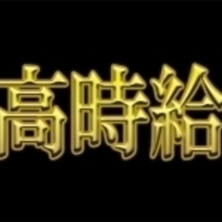 【派遣社員】磐田市 日勤・超大手・♪♪~3名募集中・未経験歓迎~...