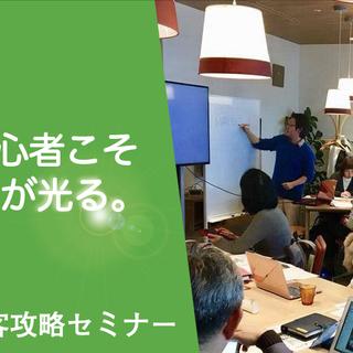 6/13 参加者3大特典付き!LINE@集客攻略セミナーIn名古屋の画像
