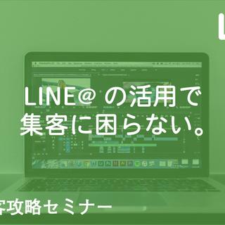 6/13 参加者3大特典付き!LINE@集客攻略セミナーIn名古屋 - 名古屋市