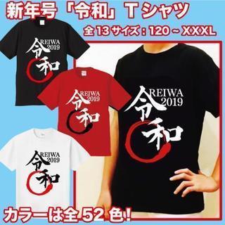 新元号 令和 オリジナル Tシャツ グッズ メンズ レディース