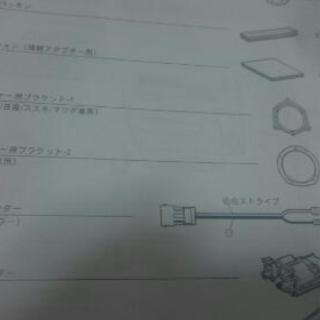 インナー バッフル ホンダ 中古 スピーカー 用に - 久喜市
