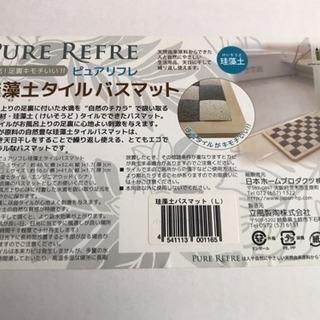 【未使用】珪藻土タイルバスマット ピュアリフレ