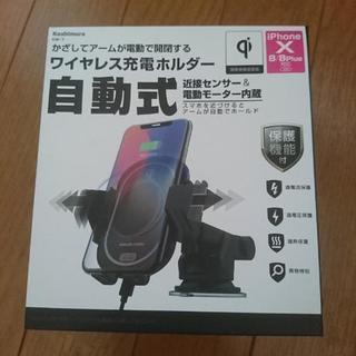 カシムラ 自動式ワイヤレス充電ホルダー