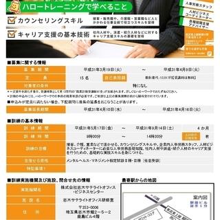 【受講費は無料!職業訓練】5月開講 キャリアカウンセラー養成科