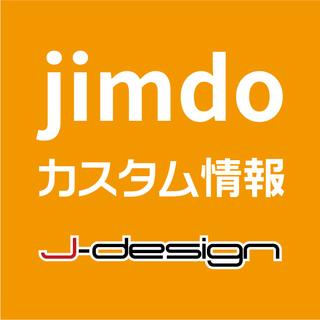 jimdoの標準テンプレートカスタマイズしませんか?