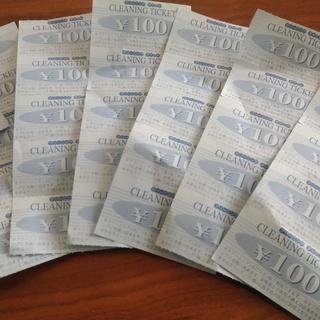 中元クリーニング クリーニングチケット 3100円分