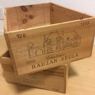 ワイン木箱 二個セット