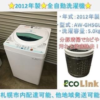 y351☆ 分解清掃済み! 東芝 5.0kg 2012年 全自動...
