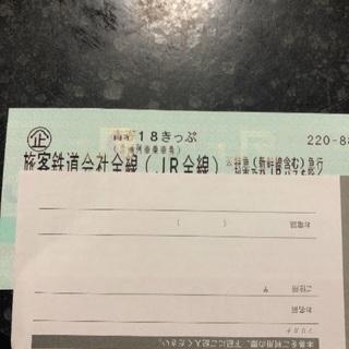 「発送可」青春18きっぷ