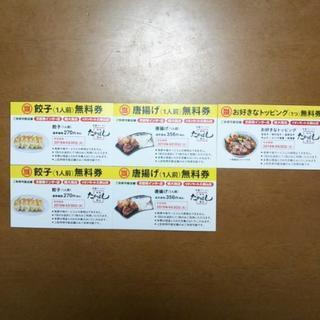 京都ラーメン「たかばし」餃子・唐揚げ無料券