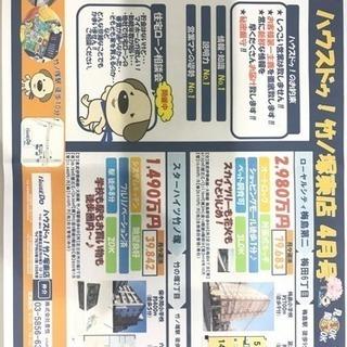 ハウスドゥ竹ノ塚東店でございます。