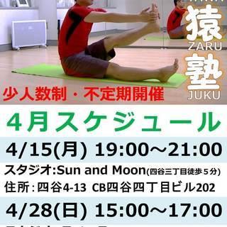 4月スケジュール決定♪男子のための柔軟クラス『柔猿YAWA-ZARU塾』