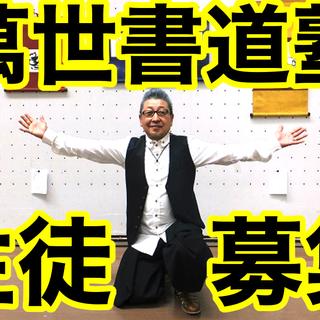 【★無料体験OK★】ジャズが流れる書道教室♪【野江内代駅から徒歩5分】