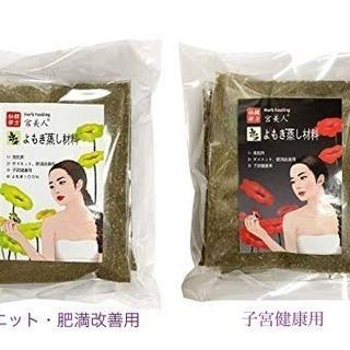 ヨモギ蒸しの座浴剤・子宮健康用、肥満改善用一袋30グラム 10個セット