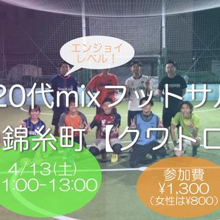 4/13(土)東京20代ウルトラビギナーmixクワトロフットサル...