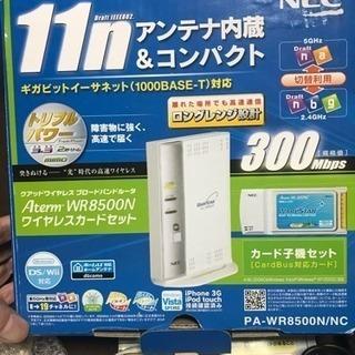 NEC 無線LANルーター  ロングレンジ/トリプルパワー…