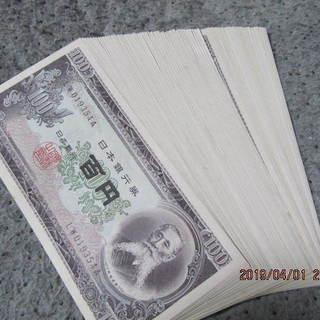 100円札の新券をバラ売りします!炊く③あります!!