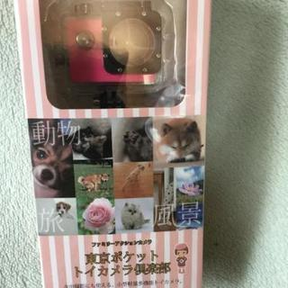 ♥️新品♥️東京ポケットトイカメラ倶楽部 ピンク