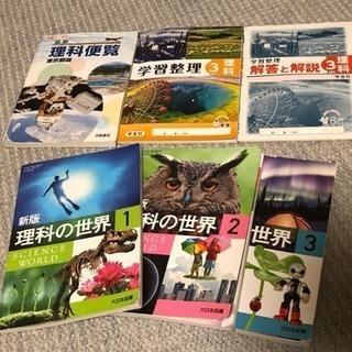 【終了】中学校 理科教科書