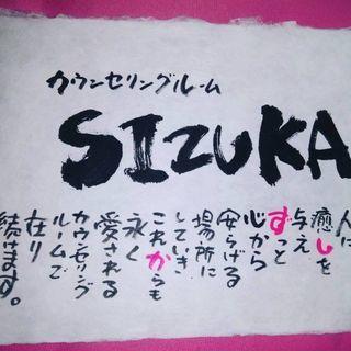 4月3日オープン日本初‼癒やしとカウンセリングのお店