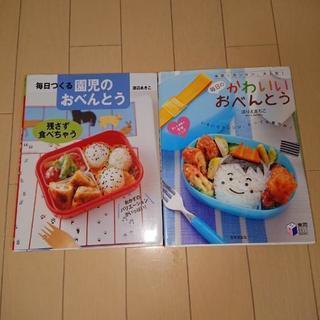 お弁当の本2冊セット
