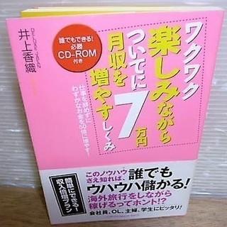 ☆ 井上香織/ワクワク楽しみながらついでに月収を7万円増やすしく...