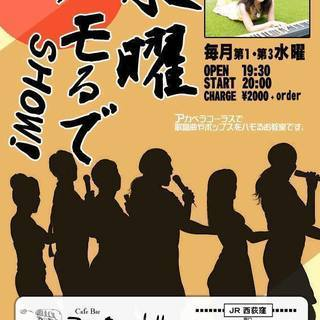 水曜ハモるでSHOW!!~ボイトレ&アカペラ ハモり教室~