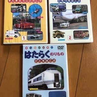 DVD  乗り物