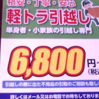 単身者・小家族引越し専門 幌軽トラ6800円~ 安心の黒ナンバーです