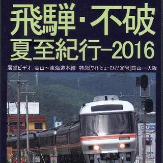 前方展望DVD 特急[ひだ36号] (ASIA EXPRESS)