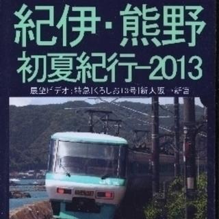 前方展望DVD 特急[くろしお13号] (ASIA EXPRESS)