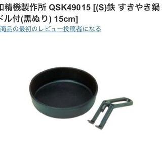 三和精機製作所 すきやき鍋 ハンドル付(黒ぬり) 15cm 鉄鋳...