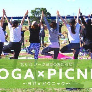 第6回パークヨガ【YOGA x PICNIC】参加無料!